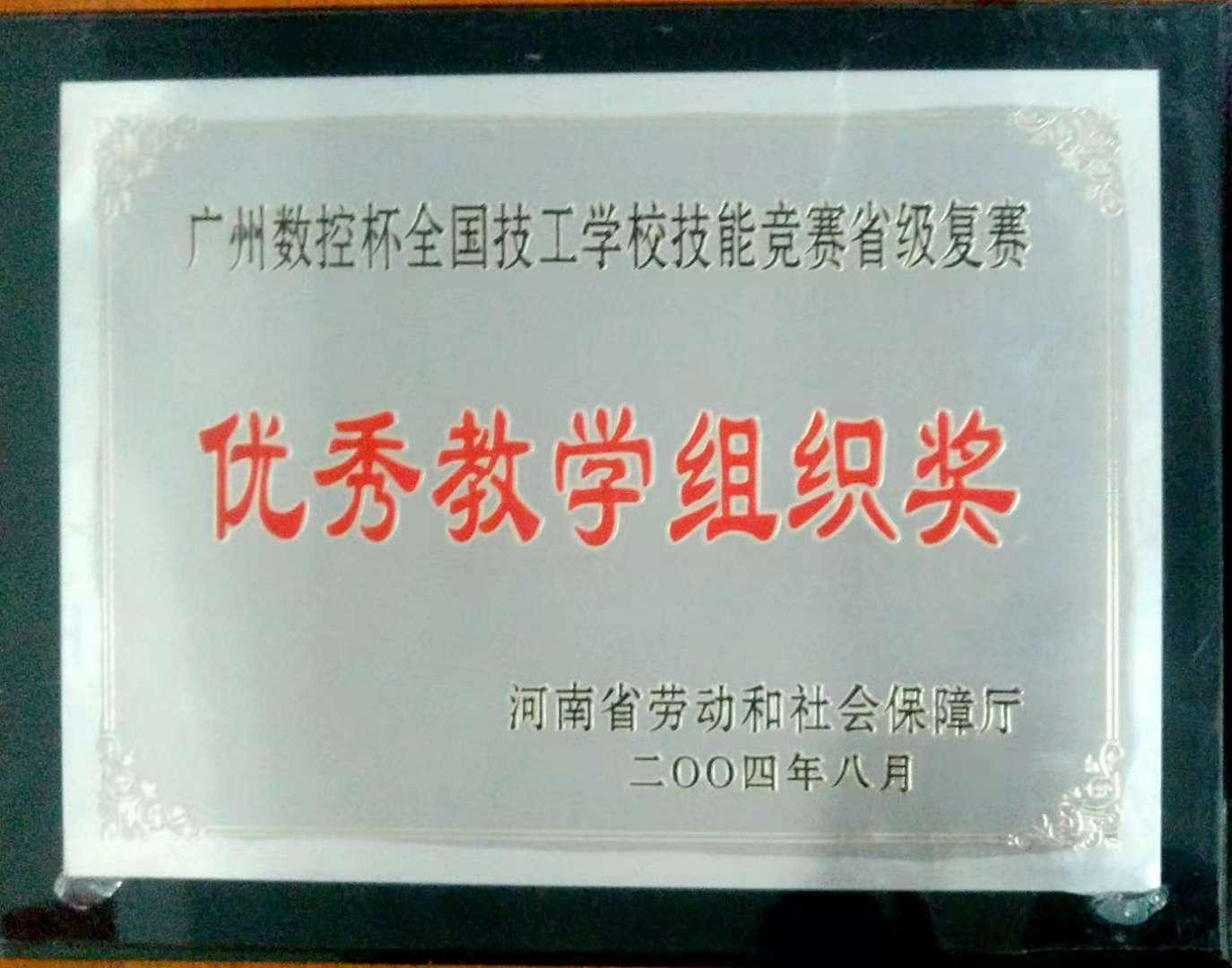 优秀教学组织奖